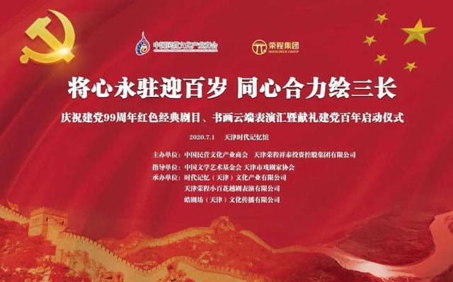 荣程集团举办庆祝建党 99 周年红色经典剧目云端表演汇 启动献礼百年活动